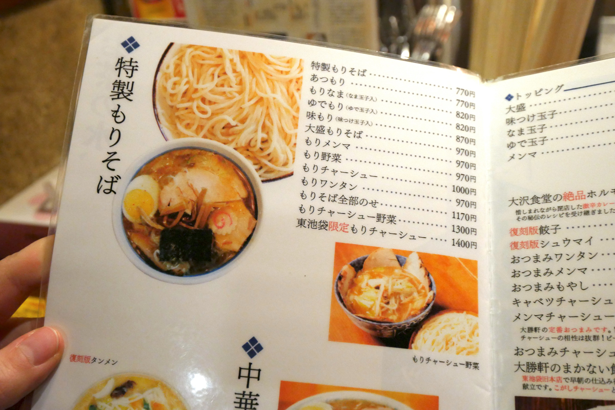 The food menu at Taishoken
