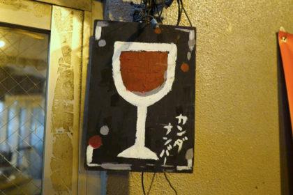 Bar Sign at Kanda NAMBAR