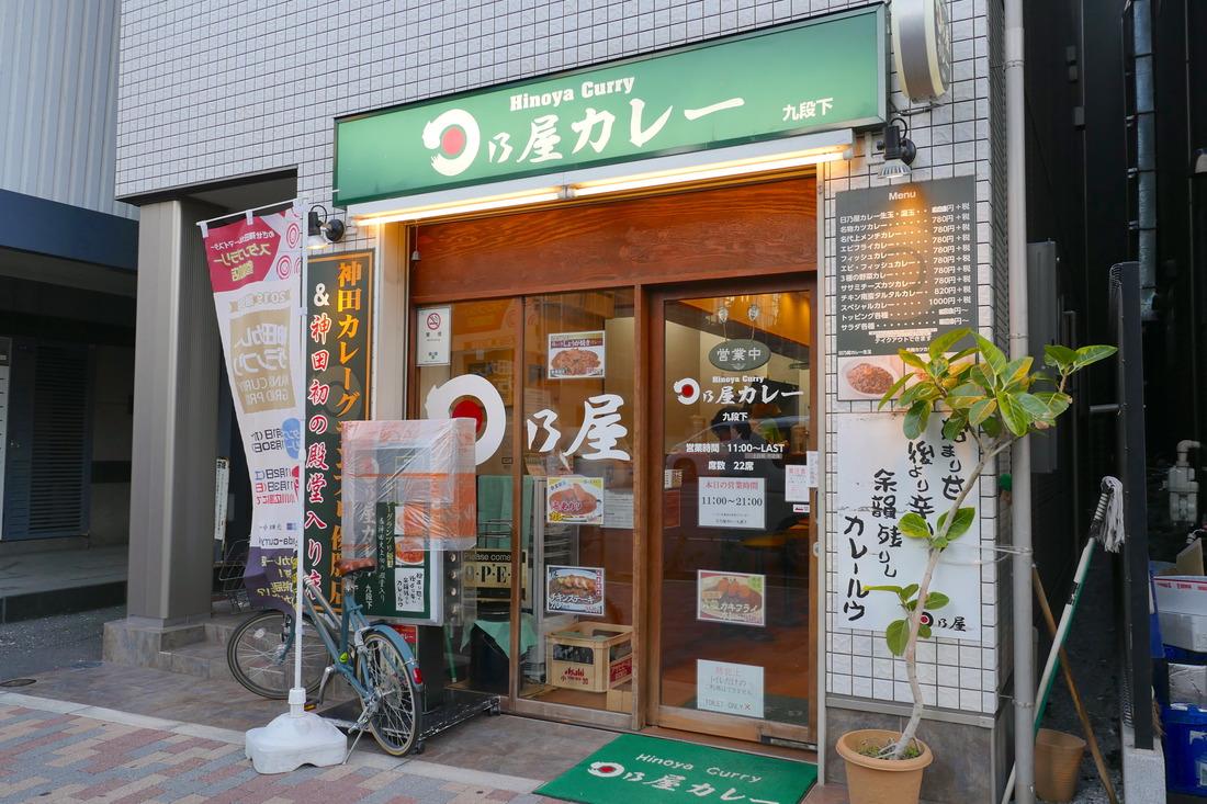 日乃屋咖喱 九段下店