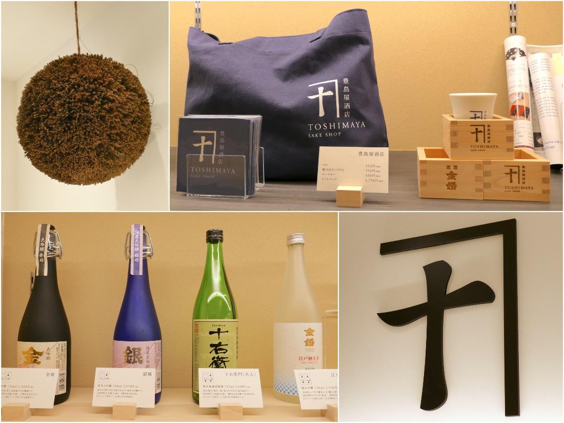店內有販售豊島屋旗下的日本酒以及各種各樣的聯動商品。