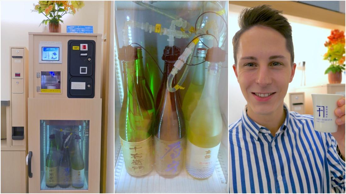 日本酒自動販賣機