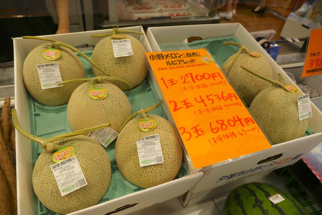 Yubari melon