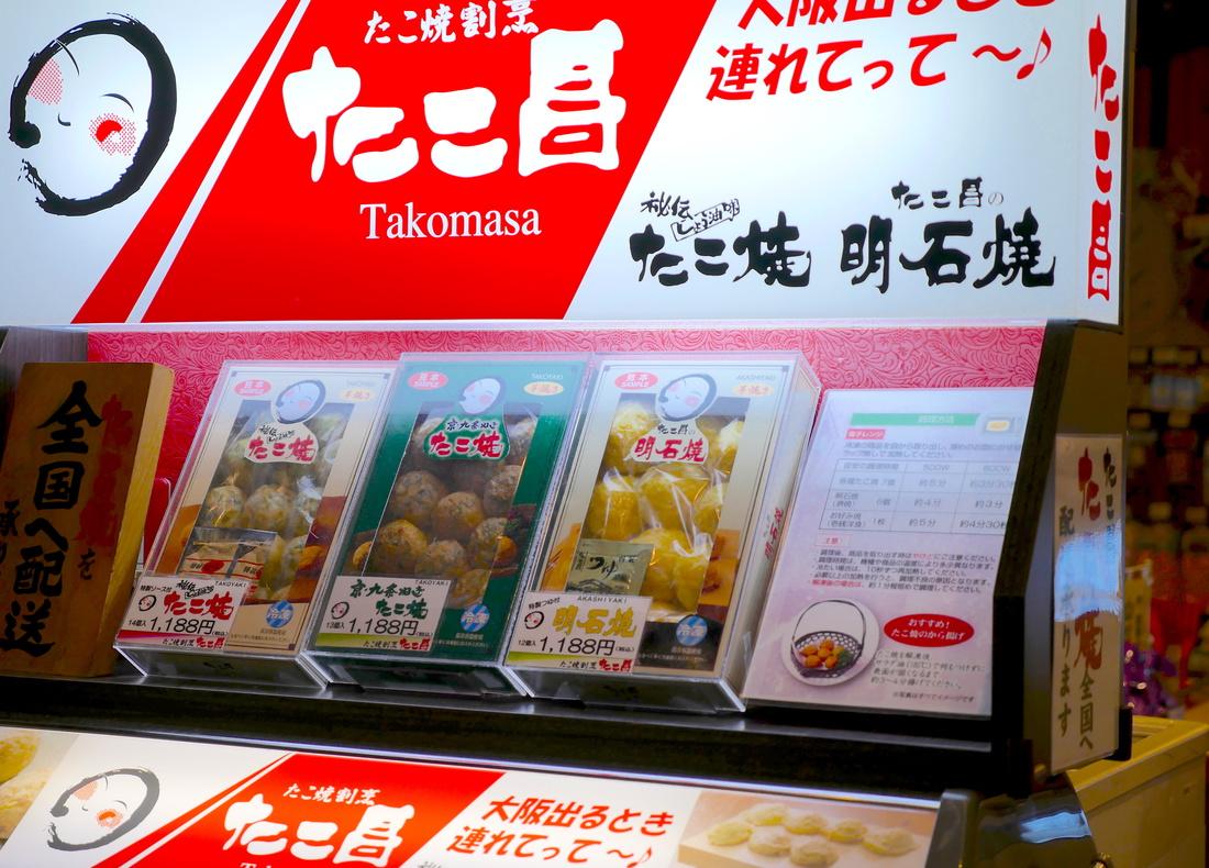 也有贩卖冷冻速食章鱼烧。用微波炉加热一下,在家也能品尝到大阪风味美食。