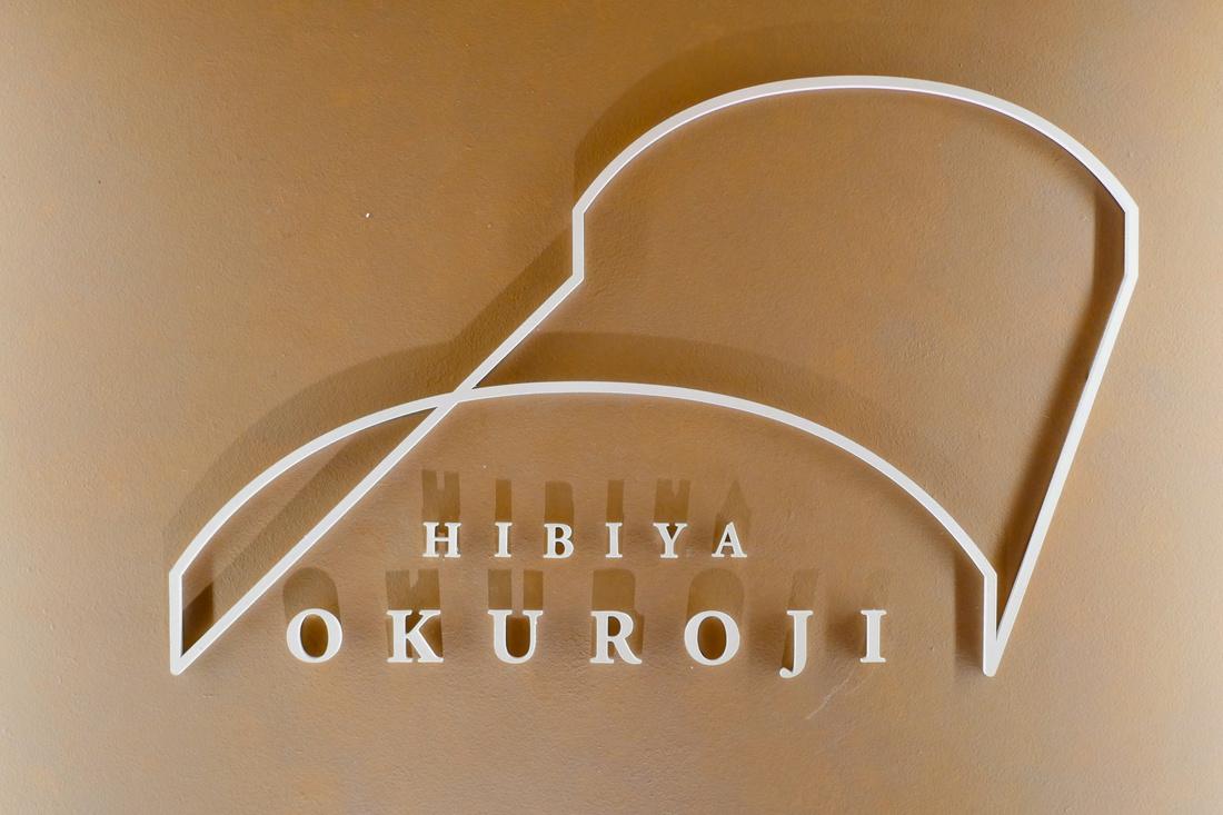 """""""日比谷OKUROJI""""的Logo"""